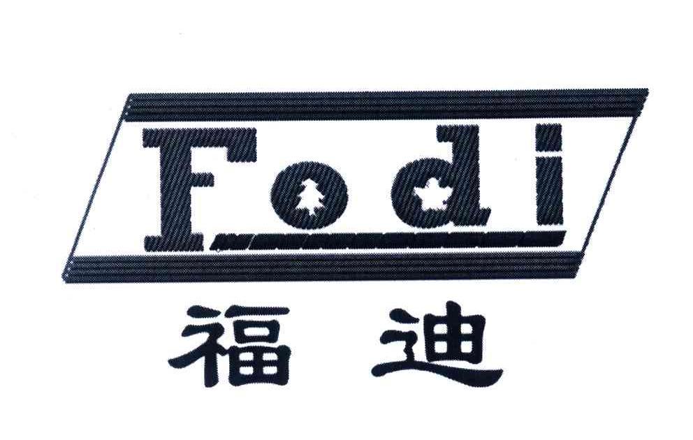 福迪牌汽车标志