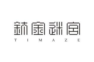 深圳雅狮尚品设计无锡阳山田园东方景观设计图片