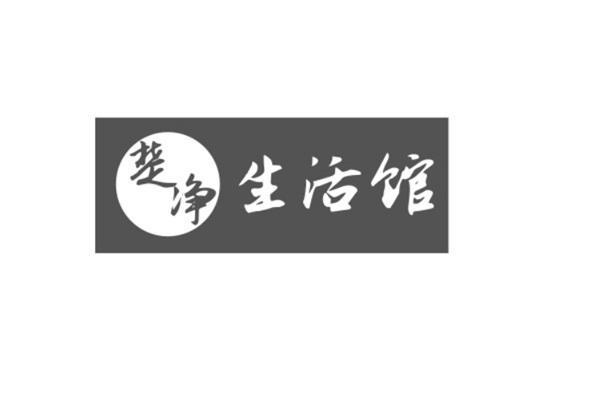 印江楚净山风景图片