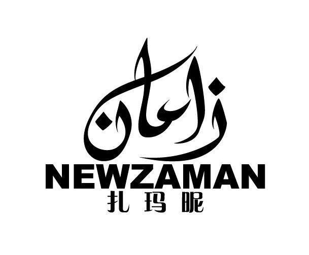 昵囹�dy�(9�d9f�[�>�8�i�_扎玛昵 newzaman