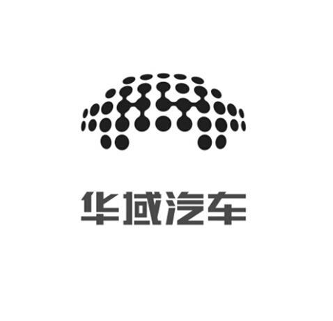商标名称:华域汽车 注册号:17429984 类别:01-化工原料试剂 状态:不