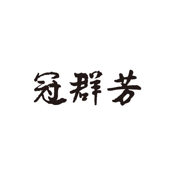 花冠集团酿酒股份有限公司_【信用信息_诉讼信息_财务