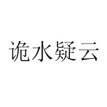 湖北荆州诡水风景区