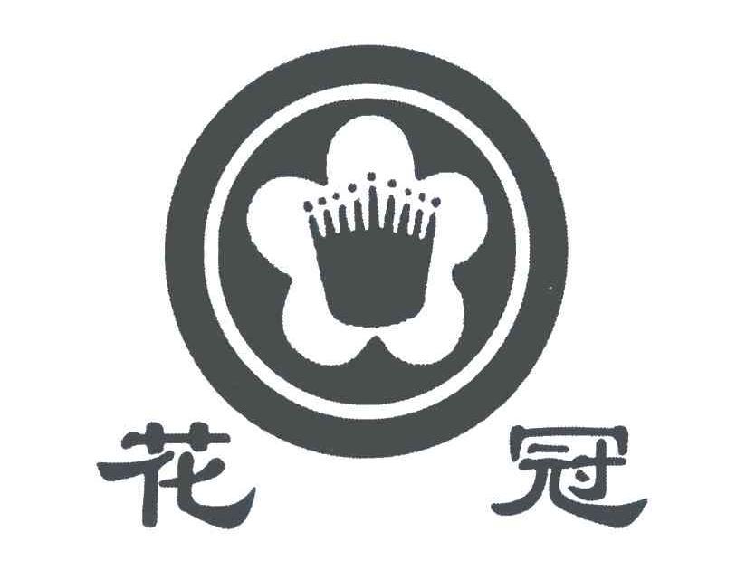 花冠集团有限公司_【信用信息_诉讼信息_财务信息___.