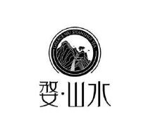 婺·山水 greace wu shanshui tea图片