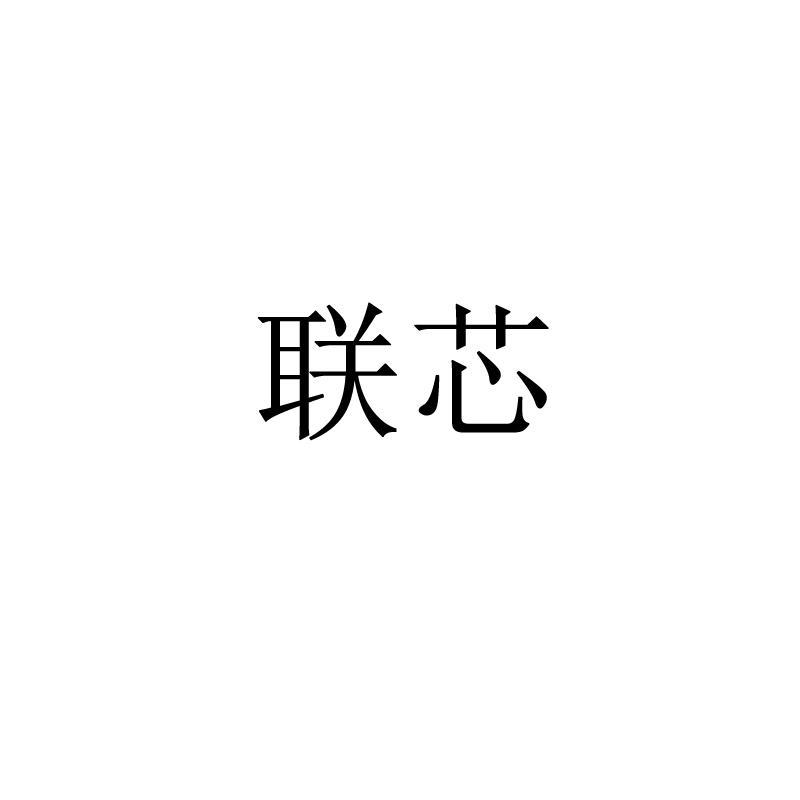 联芯集成电路制造(厦门)有限公司
