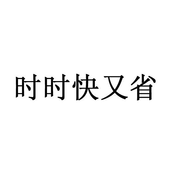 哈尔滨市快又省电子商务有限公司