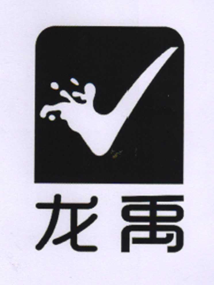 龙禹汽服标志矢量图
