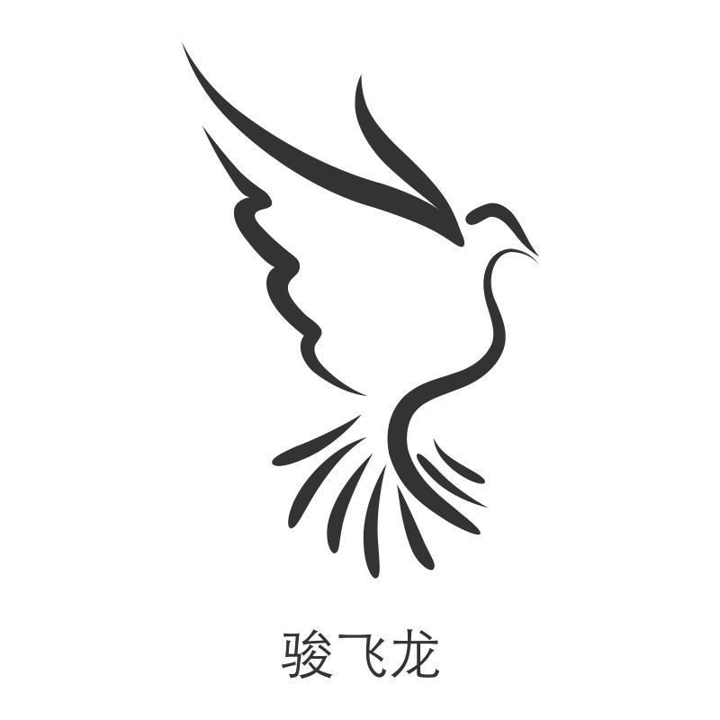 庆元旦飞龙简笔画