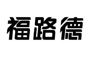 logo logo 标志 设计 矢量 矢量图 素材 图标 886_591图片