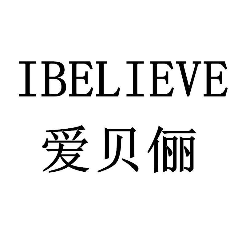ibelieve二胡曲谱