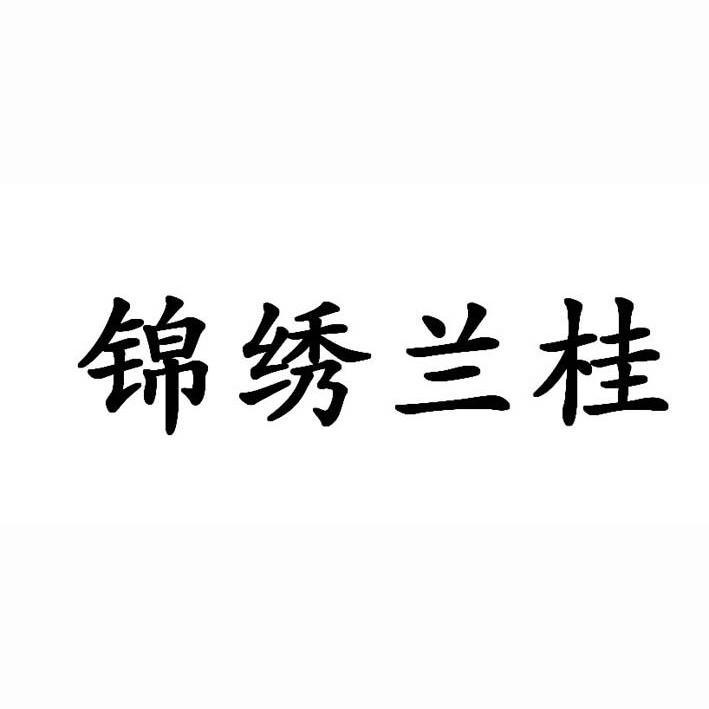 成都兰桂捌���-��(_成都兰桂餐饮管理有限公司