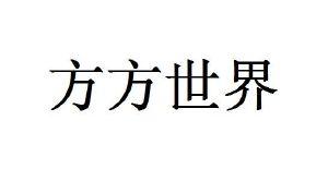 江苏华博创意产业有限公司