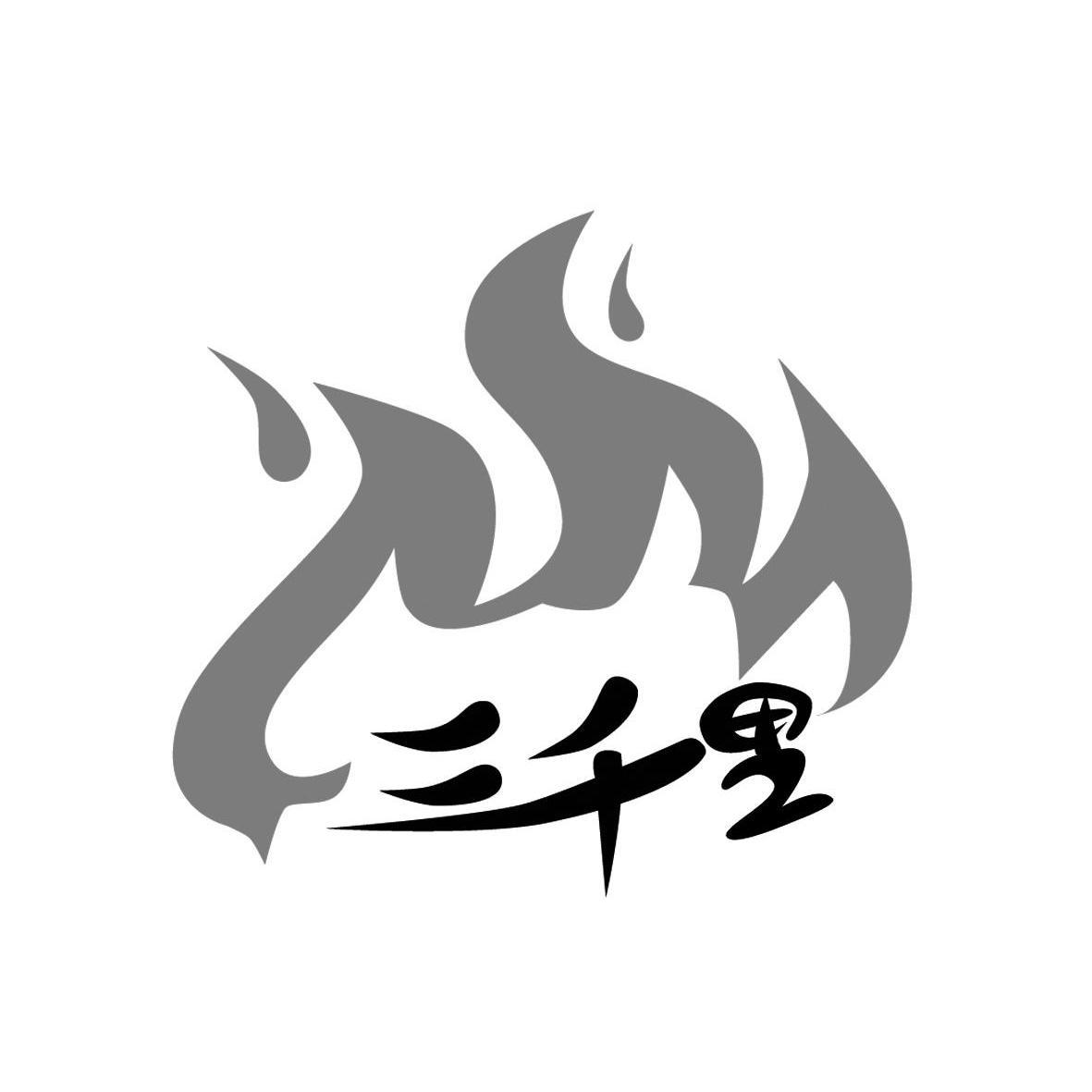 武汉曙光幼儿园logo