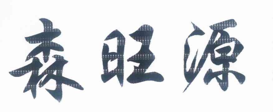 亚汇森旺logo矢量图