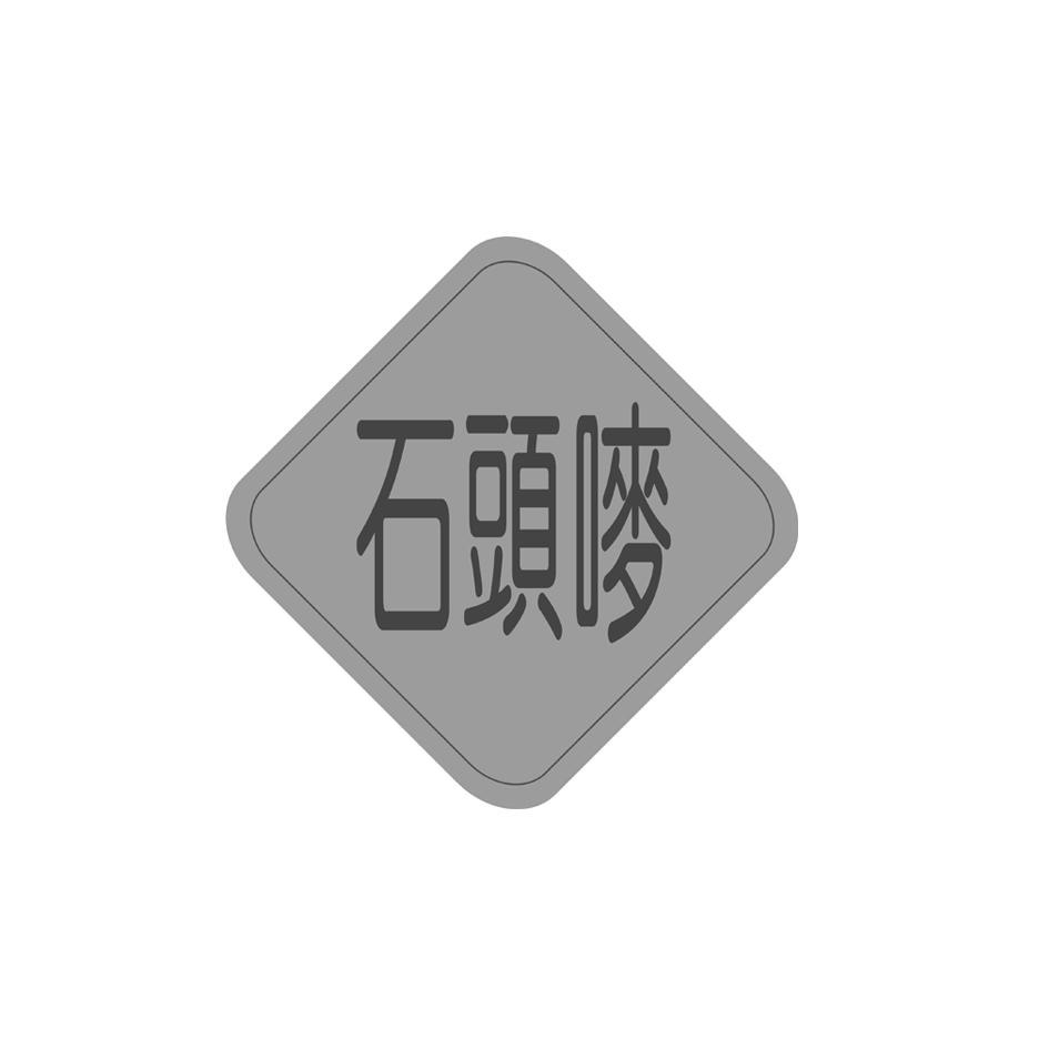 石头雕刻logo图片大全