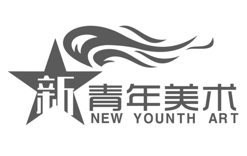 新青年人物素材2019