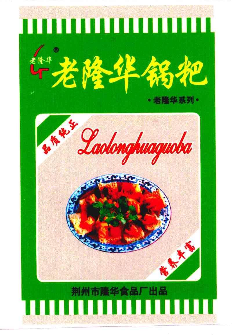 荆州市隆华食品厂韩国路街美食远景图片
