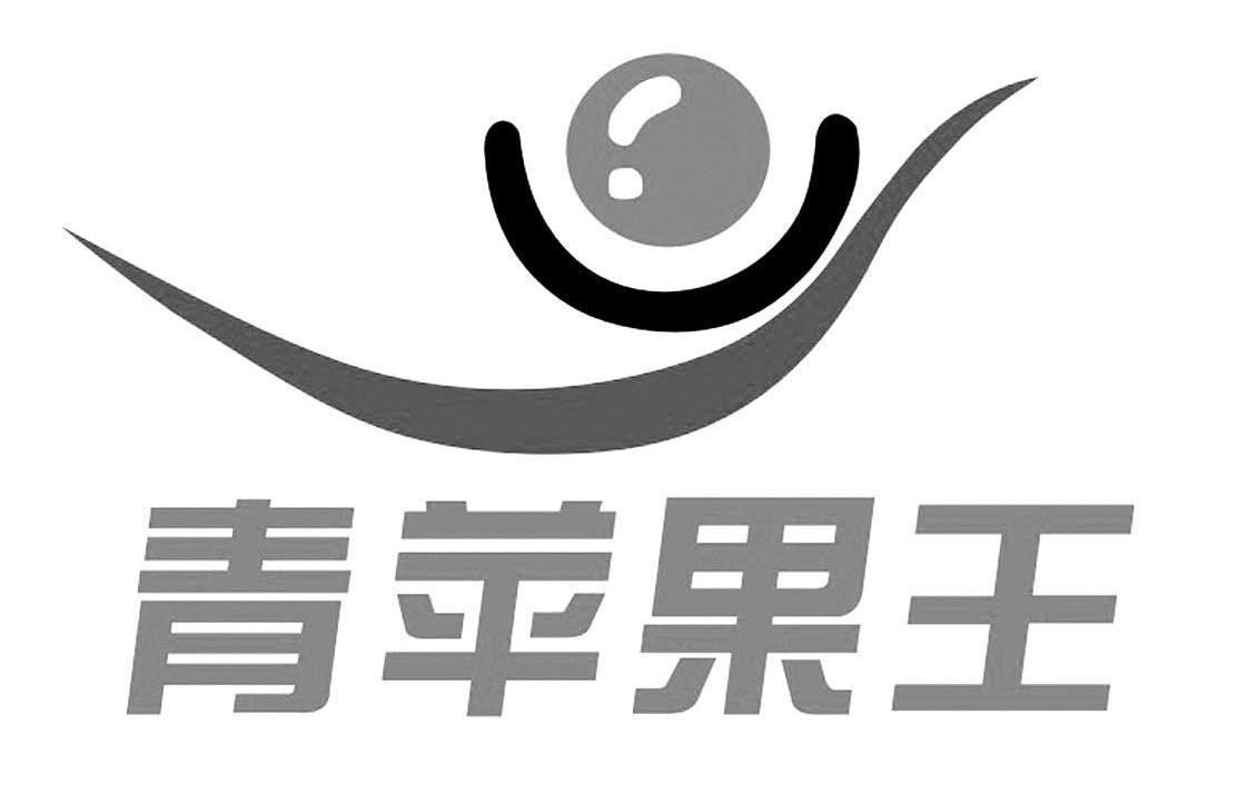 商标信息1 商标名称:青苹果王 注册号:8475