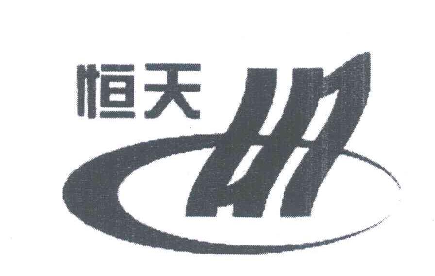 恒天汽车logo