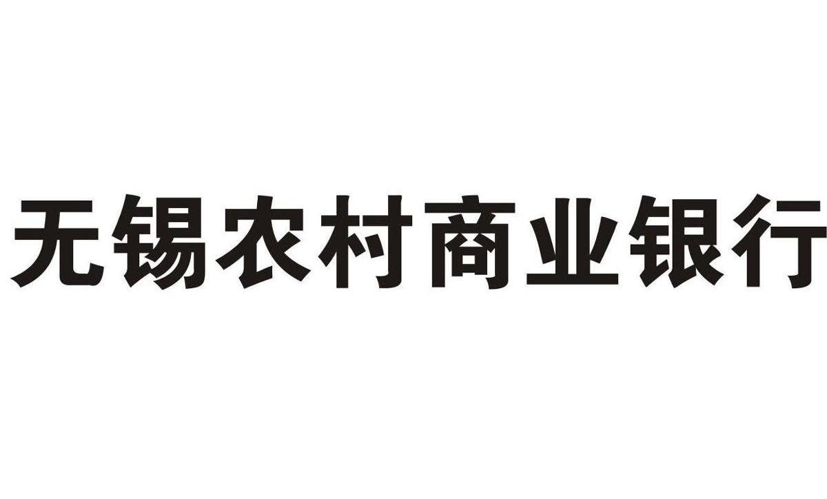 无锡农村商业银行股份有限公司