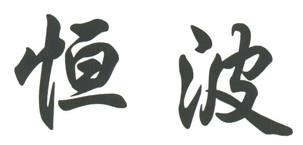 恒波logo矢量图
