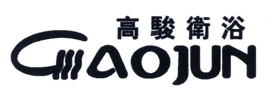 鹤山市址山镇高骏卫浴水暖器材厂