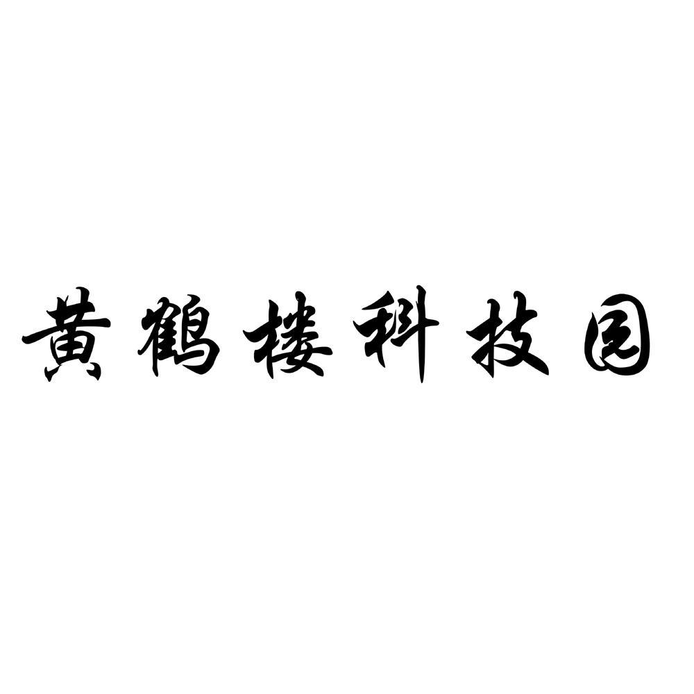 黄鹤楼科技园(集团)有限公司_2018年企业商标大全