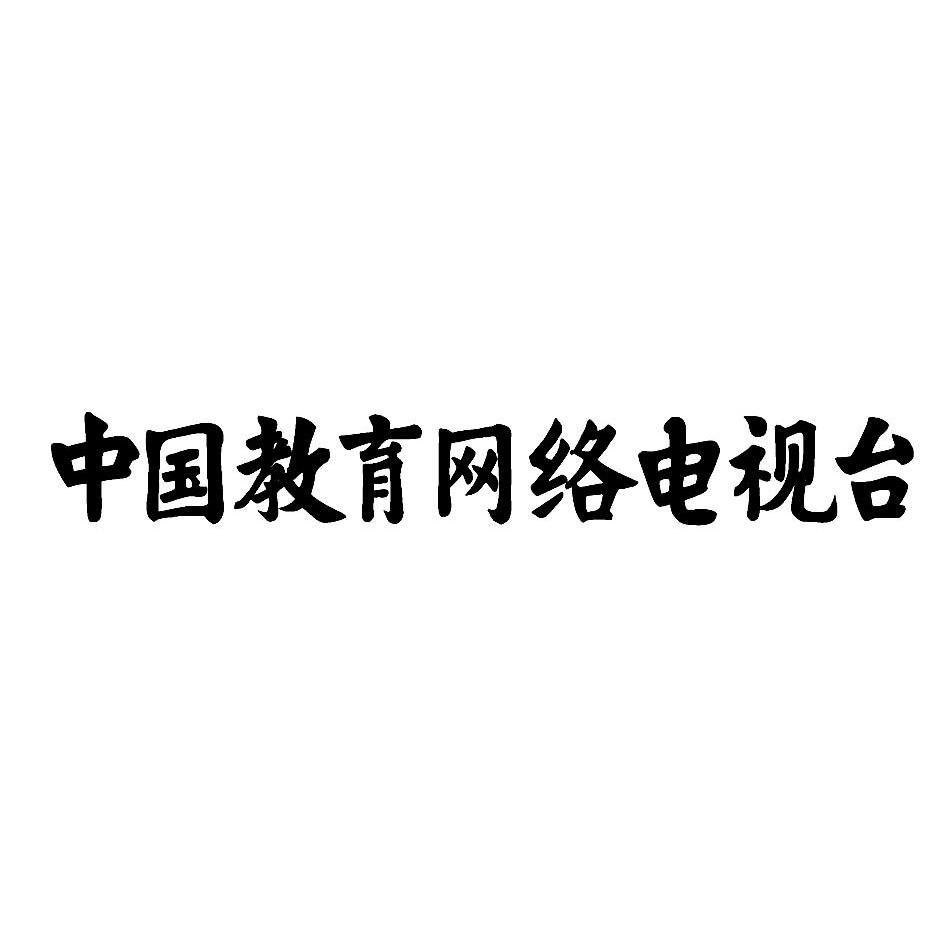 中国网路电视_中国教育网络电视台