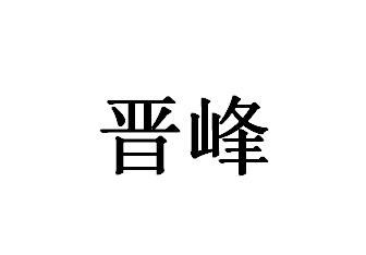 山西太谷晋峰铸造有限公司