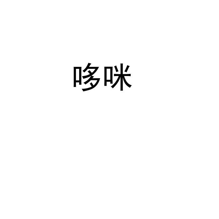 哆喏咪 音乐之声简谱