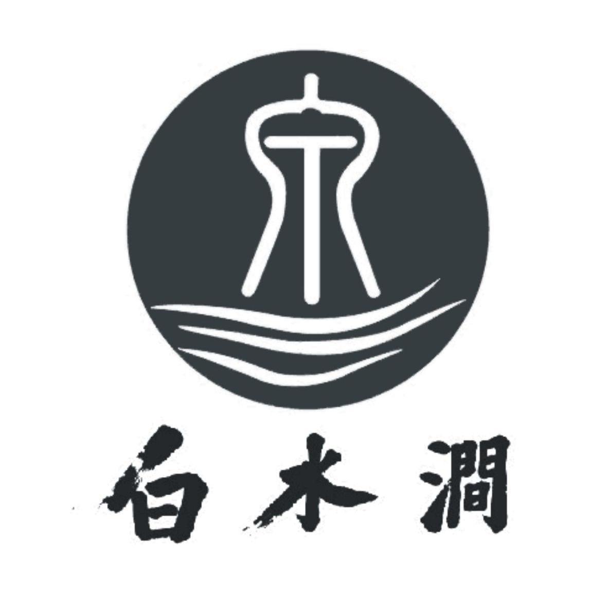 杭州临安白水涧风景旅游有限公司