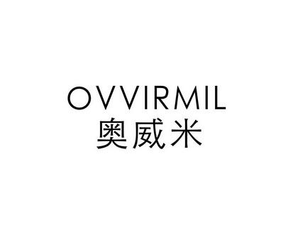 奥威米OVVIRMIL