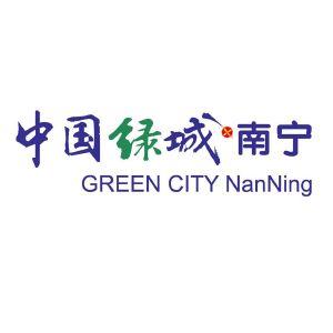 中国绿城南宁