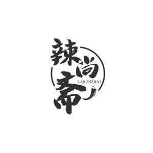 辣尚斋 LASUNZHAI