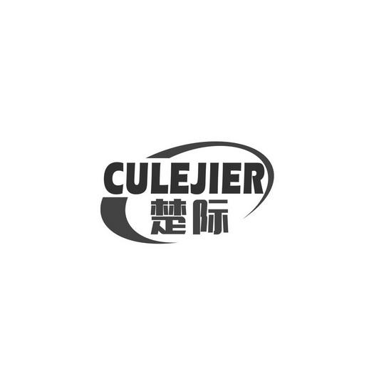 楚际 CULEJIER