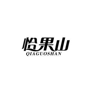 恰果山 qiaguoshan