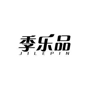 季乐品 jilepin