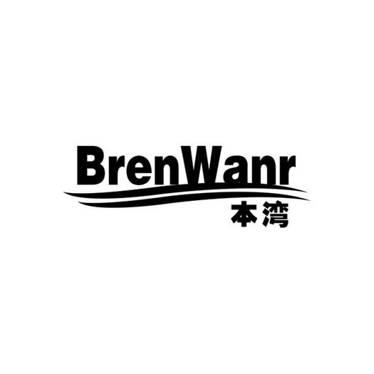 本湾 BRENWANR