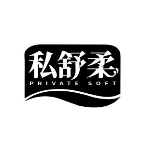私舒柔 PRIVATE SOFT
