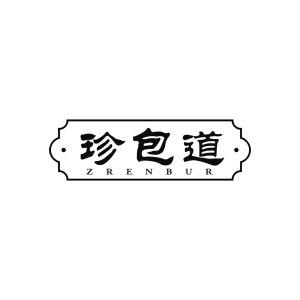 珍包道 ZRENBUR