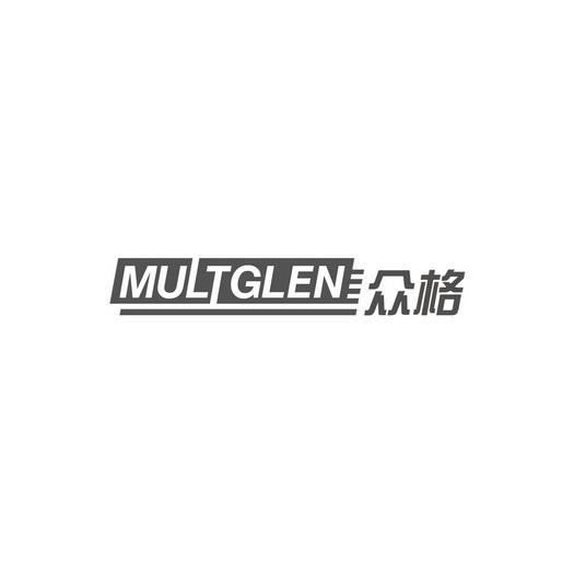 众格 MultGlen