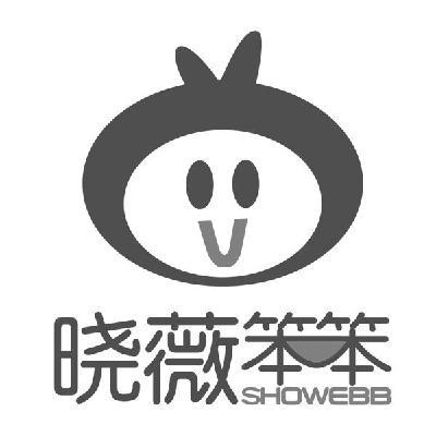 晓薇笨笨  SHOWEBB