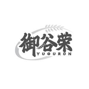 御谷荣 YUGURON