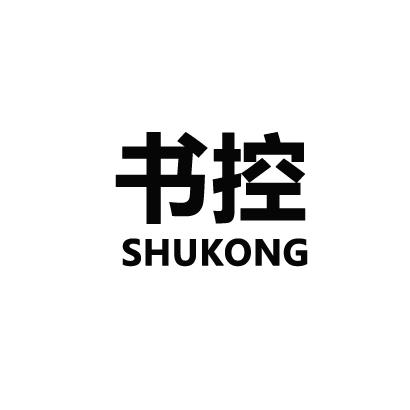 书控 SHUKONG