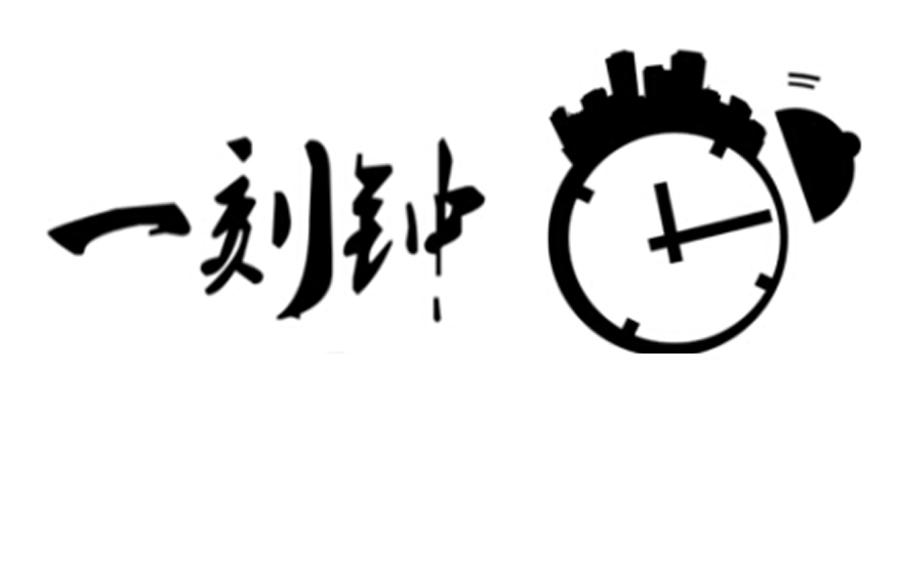 河南一刻钟电子商务有限公司