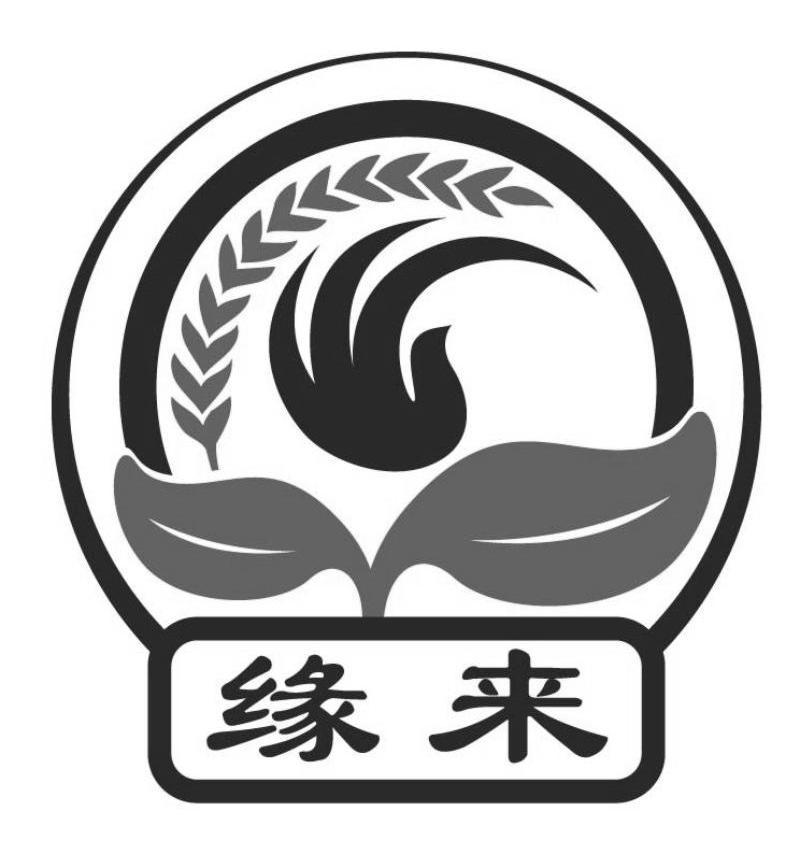 石家庄市栾城区缘来农业专业合作社_【信用信