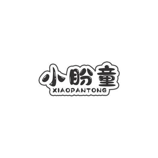 小盼童 XIAOPANTONG