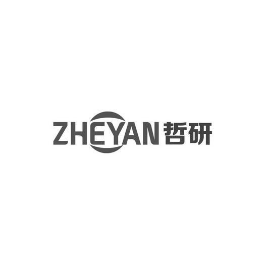 哲研 ZHEYAN