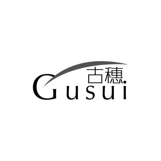 古穗 gusui